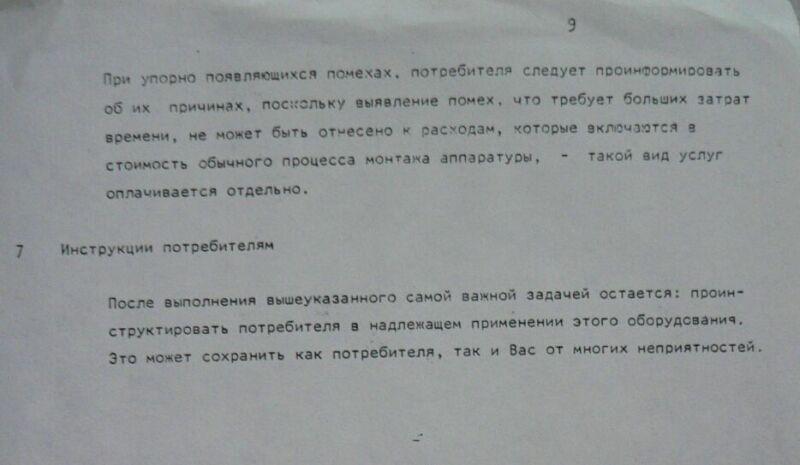 инструкция по делопроизводству от 14 07 2006